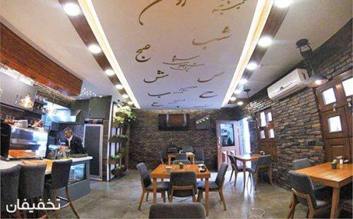 کافه رستوران نابا ، کافه برای تولد